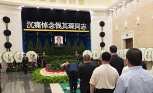 钱其琛送别仪式在北京举行