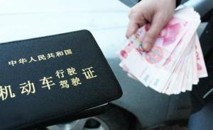 """湖南警方严打驾照""""买分卖分"""",对卖分人、中介均可处罚"""
