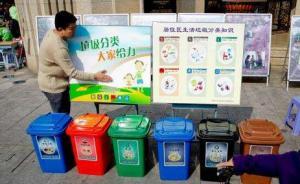 上海将适时实行居民生活垃圾收费制度,促进源头分类