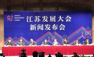 首届江苏发展大会20日开幕,千余各界嘉宾共话江苏发展