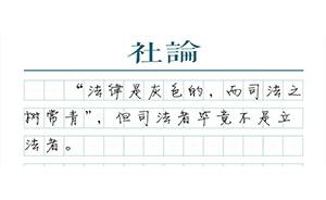 """【社论】""""规范醉驾量刑""""应谨慎推行"""