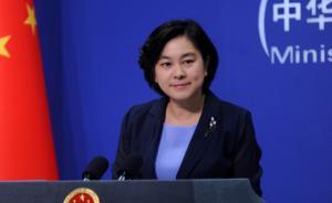 日本与新西兰联合声明涉南海 ,中国外交部:特别不合时宜