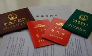 """中青报:非京籍孩子在京""""幼升小""""审查亲历记"""