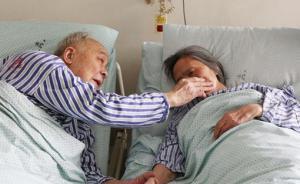 病床上的金婚纪念:83岁病危老太将出院,91岁老伴刚住院