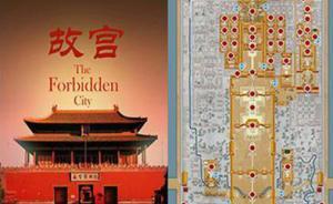 """故宫博物院推出""""故宫社区""""APP:能建属于自己的""""故宫"""""""