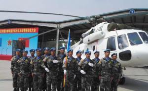 中国首支维和直升机分队由陆军第81集团军某陆航旅组建
