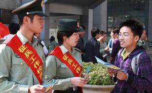 上海大学生预征工作全面铺开:本月30日前高校完成初检初审
