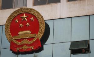 《中国法学会改革方案》印发,提出37项具体改革措施