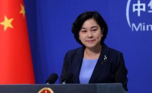外交部:近期美朝韩均释放对话信号,值得有关各方认真对待