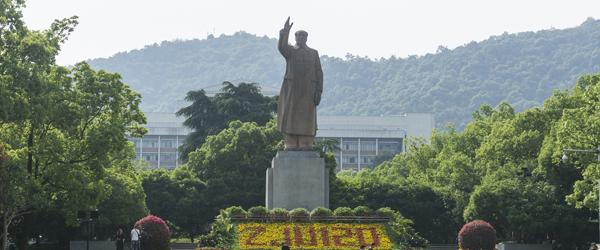 图忆|国有成均,在浙之滨:浙江大学的120年