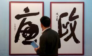 """北京平谷:加强党员干部""""八小时以外""""活动监督"""