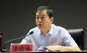 河南商丘市委常委、组织部部长李俊峰拟作省体育局局长人选