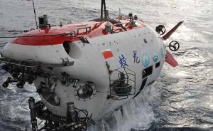 """""""蛟龙""""号将于23日下潜世界最深处马里亚纳海沟"""