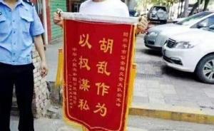 """男子送交警""""胡乱作为""""锦旗事后道歉,但行为已违法被拘5日"""