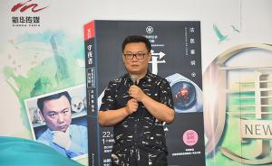法医秦明新作《守夜者》出版:人民警察是背抵黑暗守护光明