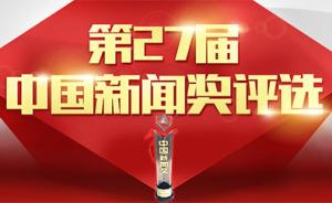 第27届中国新闻奖网络新闻作品初评结果公示