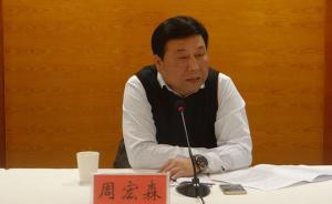 河南省洛阳市安全生产监督管理局党组书记、局长周宏森被查