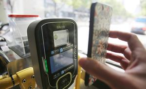 """杭州6月将实现""""无现金""""乘公交:移动支付覆盖主城区公交车"""
