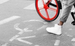 上海崇明拟推共享单车电子围栏:划出骑行和停车范围