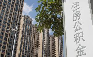 中央国家机关住房公积金出台新措施:全力支持雄安新区建设