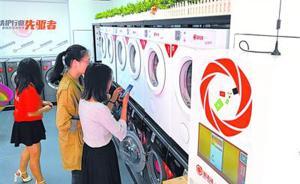 共享洗衣机首进上海高校:微信查看空余机位,手机下单支付
