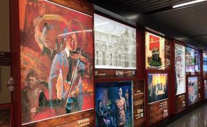 """上海地铁南京西路站变身文化长廊,画作等展示""""党的诞生地"""""""