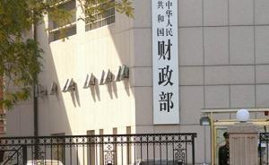 财政部回应穆迪下调中国主权信用评级:是基于不恰当的方法