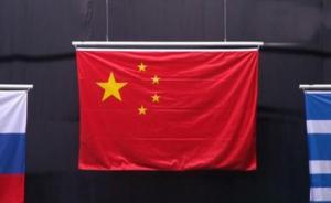 中方向巴方提出交涉:要求里约奥组委立即纠正中国国旗错误