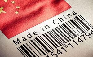 中国制造2025保护本国产业?工信部:高科技产业保护不了