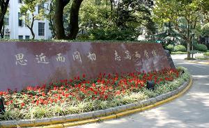 韩正借复旦校训谈上海愿景:人文之城需要博学笃志、切问近思