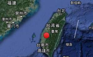 台湾嘉义县发生4.1级地震,震源深度17千米