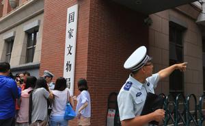 国家文物局:出台相关政策法规,加强对民间收藏文物的保护