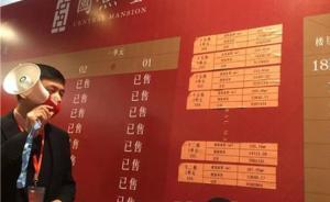 南京公证摇号售房细则未出,有楼盘首付提高至八成筛选客户