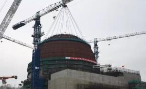 华龙一号全球首堆完成核建领域迄今规模最大、最高穹顶吊装