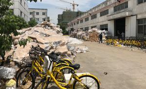 上海一小黄车加工点通道被堵消火栓不全,将被处罚并责令整改
