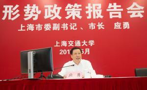 上海市长应勇到上海交通大学作形势政策报告并与师生交流