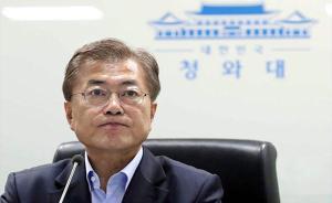 民调:韩总统文在寅未来五年施政前景被看好,支持率逼近九成