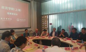 故宫学院正式落户上海,助力故宫文化传播