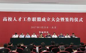 高校人才工作联盟成立:75所教育部直属高校集体签约加盟