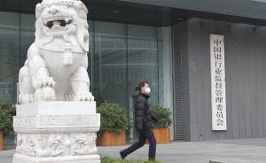 银监会:大型银行要在2017年内完成普惠金融事业部设立