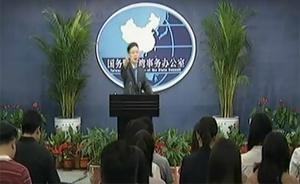 """国台办:台湾居民李明哲因涉嫌""""颠覆国家政权罪""""被依法逮捕"""