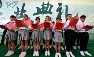 城事|距高考11天,中国唯一一所艾滋病患儿学校迎来毕业季