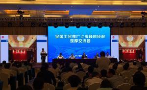 全国总工会推广上海顾村经验观摩交流会在宝山区召开