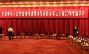 图文直播|纪念香港特别行政区基本法实施20周年座谈会