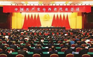 赵洪祝、骆惠宁等43人当选山西省出席中共十九大代表