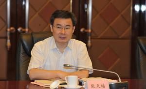 张天培任安徽省住建厅厅长,曾任省发改委副主任