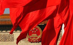 """北京市委常委会:以""""四个意识""""做好首都工作"""