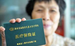 海南城乡居民大病保险制度实现全覆盖,去年2.2万患者受益
