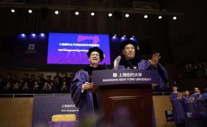 上纽大校长寄语首届毕业生:把个人梦与世界梦联系在一起