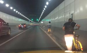 湖北武汉:两人骑共享单车夜闯长江隧道,或被取消使用资格